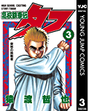高校鉄拳伝タフ 3 (ヤングジャンプコミックスDIGITAL)