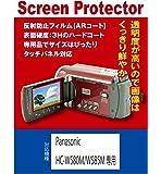 【AR反射防止+指紋防止】Panasonic HC-W590M/WZ590M/W580M/W585M専用 液晶保護フィルム(ARコート指紋防止機能付)