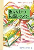 色えんぴつ初級レッスン (みみずくビギナーシリーズ)