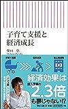 子育て支援と経済成長 (朝日新書)
