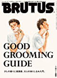 BRUTUS(ブルータス) 2018年 9月1日号 No.876 [グルーミング] [雑誌]