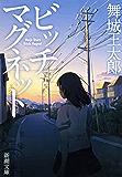 ビッチマグネット(新潮文庫)