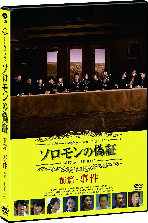 Amazon | ソロモンの偽証 前篇・事件 [DVD] | 映画