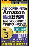 [2016年版] 月利100万稼いだ手法!Amazon輸出転売用 粗利5000円以上の商品リスト50 vol.3