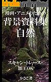 漫画・アニメ・ゲームなどのための背景資料集自然〜スキャン・トレース・加工OK