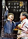 オードリーとオールナイトニッポン 最高にトゥースな武道館編 (ニッポン放送BOOKS)