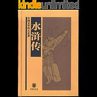 水浒传——中国文学四大名著 (中华书局出品)