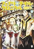 フェアリーテイル・クロニクル 〜空気読まない異世界ライフ〜 (10) (MFブックス)