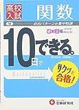 10日でできる 10 関数 (高校入試絶対合格プロジェクト)
