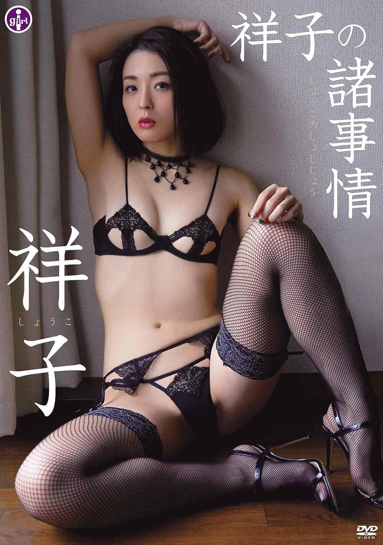 グラビアアイドル 祥子 Shoko さん 動画と画像の作品リスト