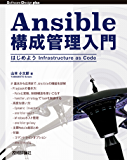 Ansible構成管理入門 はじめようInfrastructure as Code