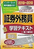 2018~2019 証券外務員 学習テキスト(一・二種対応) (証券外務員資格対策シリーズ)
