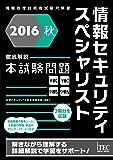 2016秋 徹底解説 情報セキュリティスペシャリスト 本試験問題 (本試験問題シリーズ)