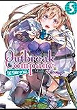 Outbreak Company: Volume 5