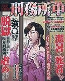 実録!体験談 刑務所の中 高齢累犯者の楽園崩壊 (コアコミックス)