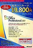 【旧商品/メーカー出荷終了/サポート終了】Microsoft Office Professional 2007 アカデミック 20 周年記念 優待パッケージ