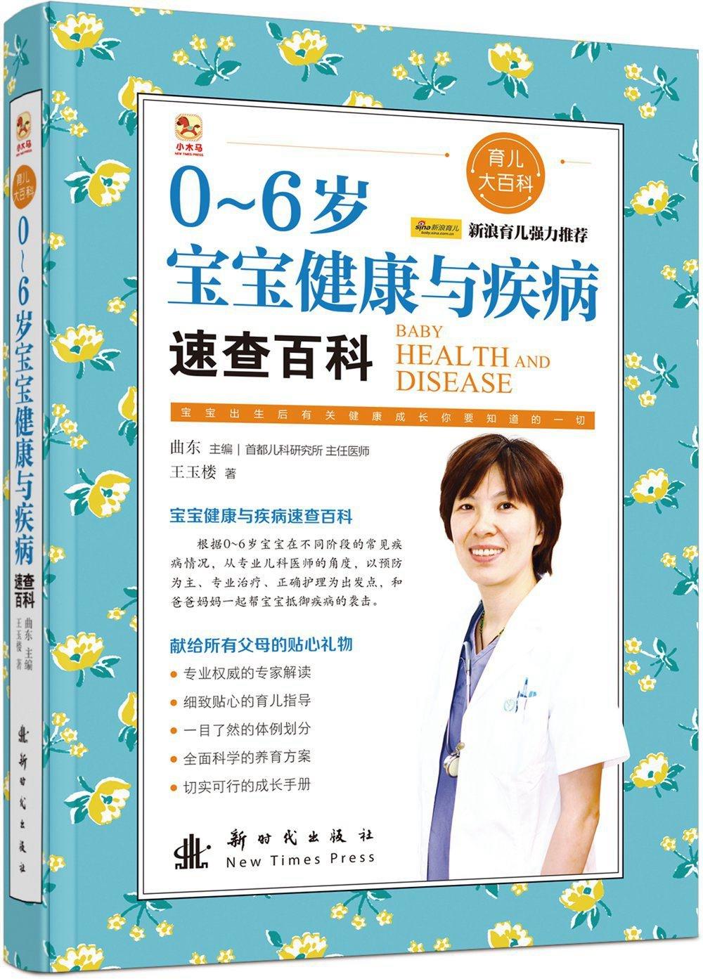 Read Online 0-6岁宝宝健康与疾病速查百科/育儿大百科 ebook