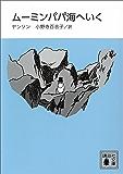 新装版 ムーミンパパ海へいく ムーミンシリーズ (講談社文庫)