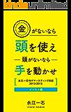 金がないなら頭を使え 頭がないなら手を動かせ: 永江一石のITマーケティング日記2013-2015 ビジネス編