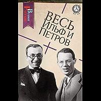Весь Ильф и Петров (Великие Русские) (Russian Edition)