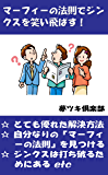 マーフィーの法則でジンクスを笑い飛ばす! 潜在意識活用法シリーズ