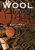 ウール 上<ウール> (角川文庫)