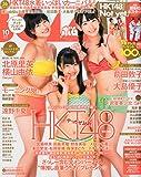 BOMB (ボム) 2013年 10月号 [雑誌]