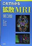 これでわかる拡散MRI 第3版