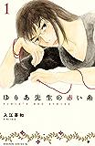 ゆりあ先生の赤い糸 分冊版(1) (BE・LOVEコミックス)