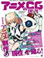 アニメCGの現場 2015 CGWORLD特別編集版 (Works books)