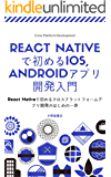 React Nativeで初めるクロスプラットフォームアプリ開発入門 ~ その1 (改訂版)