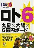 ロト6 九星×六耀×6億円ボード (超的シリーズ)