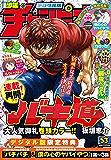 週刊少年チャンピオン2018年53号 [雑誌]