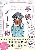 書くだけで夢がかなう 手帳&ノート術 (NIKKEI WOMAN BOOK)