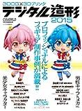 3DCG×3Dプリンタ デジタル造形 2015 CGWORLD特別編集版