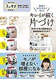 【日本テレビ系 スッキリ公式本】収納のおさよさんが教える キレイが続く片づけ