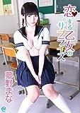 夢野まな  恋する乙女のサプライズ [DVD]