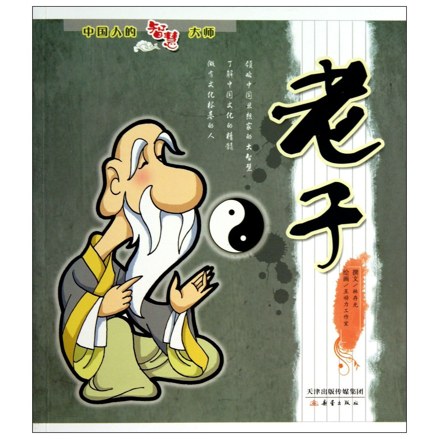 Chinese people 's wisdom Masters: I(Chinese Edition) pdf