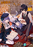 放課後は、異世界喫茶でコーヒーを 5 (富士見ファンタジア文庫)