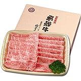 【肉のひぐち】飛騨牛肩ロースすき焼き【化粧箱付】 500g