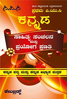 Amazon in: Buy 5 In One 1st Puc Business Studies (Kannada Medium