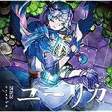 【早期購入特典あり】ユーリカ(初回限定盤A)(DVD付)(オリジナルミニポスター(A2)付き)