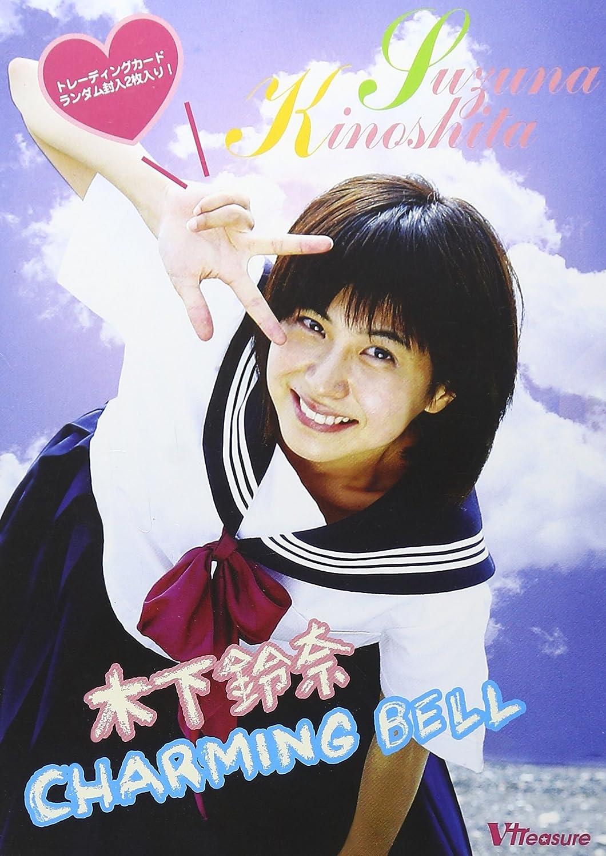 グラビアアイドル Bカップ 木下鈴奈 Kinoshita Suzuna 作品集