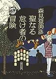 聖なる怠け者の冒険 (朝日文庫)
