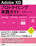 Adobe XD プロトタイピング実践ガイド ~ユーザーの要求に応えるUI/UXデザイン