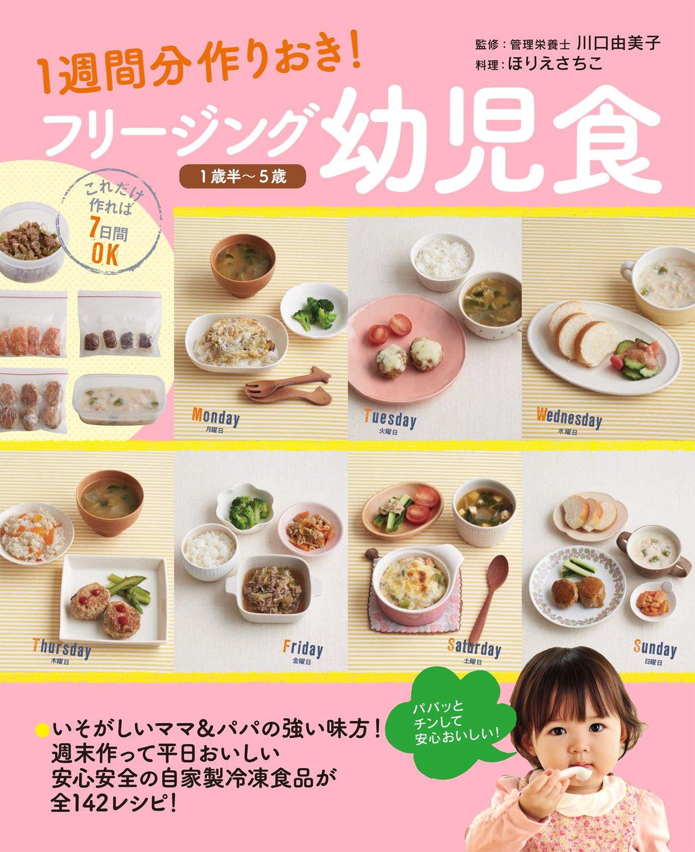 """""""フリージング幼児食"""