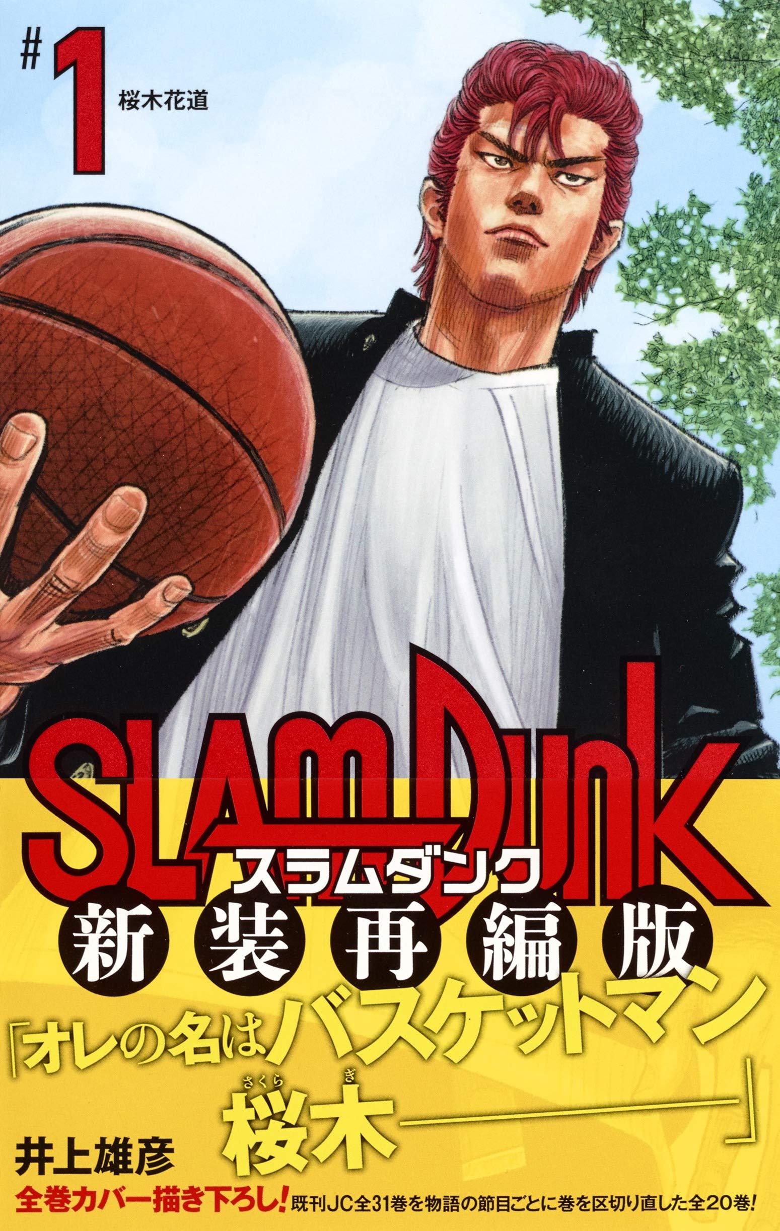 SLAM DUNK 新装再編版 1 (愛蔵版コミックス) | 井上 雄彦 |本 | 通販 ...
