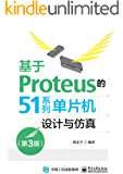 基于Proteus的51系列单片机设计与仿真(第3版)