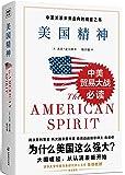 美国精神:为什么美国这么强大