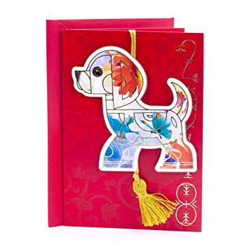 Amazon hallmark lunar new year greeting card removable hallmark lunar new year greeting card removable hangable year of the dog ornament for chinese m4hsunfo